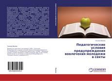 Couverture de Педагогические условия предупреждения вовлечения молодежи в секты