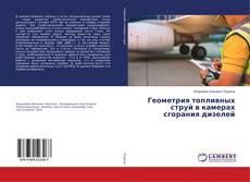 Bookcover of Геометрия топливных струй в камерах сгорания дизелей