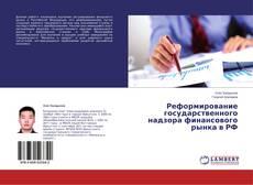 Copertina di Реформирование государственного надзора финансового рынка в РФ