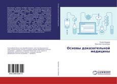 Обложка Основы доказательной медицины