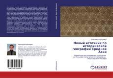 Обложка Новый источник по исторической географии Средней Азии