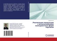 Bookcover of Реализация продукции с использованием конкурентных форм торговли