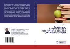 Capa do livro de Социально-политические и исторические взгляды Джонатана Свифта