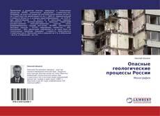 Portada del libro de Опасные геологические процессы России