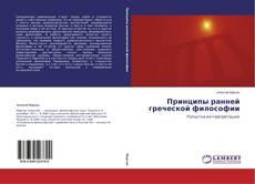 Bookcover of Принципы ранней греческой философии