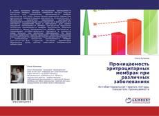 Проницаемость эритроцитарных мембран при различных заболеваниях kitap kapağı