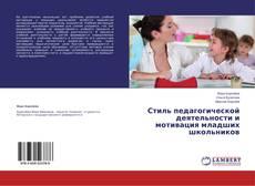 Couverture de Стиль педагогической деятельности и мотивация младших школьников