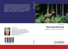 Bookcover of Виталий Бианки
