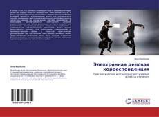 Bookcover of Электронная деловая корреспонденция