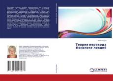 Bookcover of Теория перевода Конспект лекций