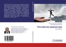 Portada del libro de Российская адвокатура