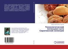 Capa do livro de Технологический потенциал нута Саратовской селекции