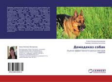 Bookcover of Демодекоз собак