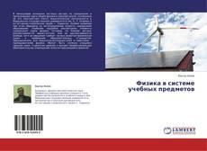 Buchcover von Физика в системе учебных предметов