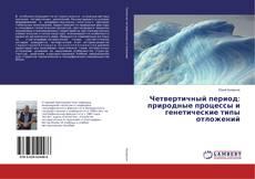 Bookcover of Четвертичный период: природные процессы и генетические типы отложений