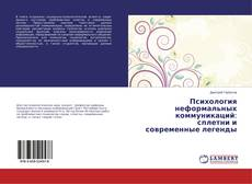 Buchcover von Психология неформальных коммуникаций: сплетни и современные легенды
