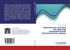 Buchcover von Банковская система как фактор экономической безопасности страны
