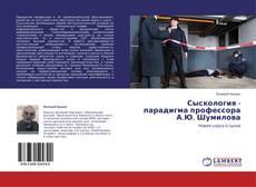 Сыскология - парадигма профессора А.Ю. Шумилова的封面