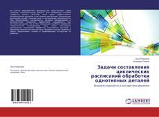 Bookcover of Задачи составления циклических расписаний обработки однотипных деталей