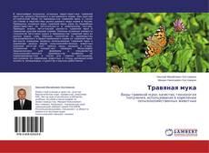 Buchcover von Травяная мука