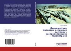 Bookcover of Динамические процессы в сложных системах c распределенными параметрами