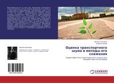 Bookcover of Оценка транспортного шума и методы его снижения