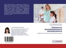 Bookcover of Элементы инновационного менеджмента