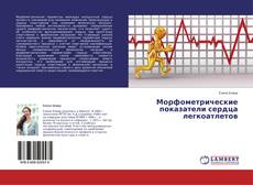 Bookcover of Морфометрические показатели сердца легкоатлетов