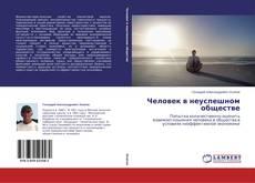 Buchcover von Человек в неуспешном обществе