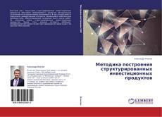 Bookcover of Методика построения структурированных инвестиционных продуктов