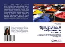Bookcover of Новые материалы со структурой апатита: неорганические пигменты