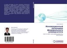 Инновационный потенциал федерального университета kitap kapağı