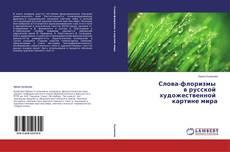 Bookcover of Слова-флоризмы в русской художественной картине мира