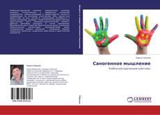 Bookcover of Саногенное мышление