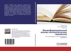 Couverture de Биоинформационный анализ патологических процессов