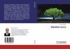 Copertina di Жребий поэта