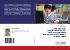 Bookcover of Психолого-педагогическое сопровождение интернет-зависимых подростков