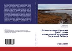 Обложка Водно-тепловой режим болот зоны многолетней мерзлоты Западной Сибири