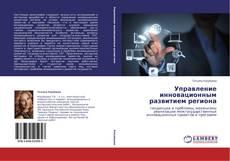 Bookcover of Управление инновационным развитием региона