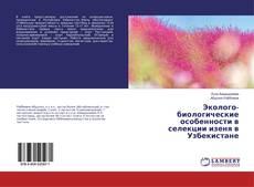 Capa do livro de Эколого-биологические особенности в селекции изеня в Узбекистане