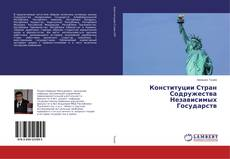 Bookcover of Конституции Стран Содружества Независимых Государств