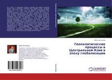Couverture de Геополитические процессы в Центральной Азии в эпоху глобализации