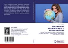 Portada del libro de Воспитание национального самосознания
