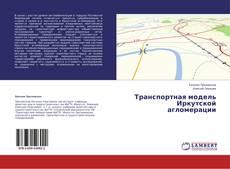 Bookcover of Транспортная модель Иркутской агломерации
