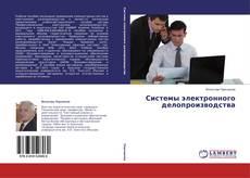 Системы электронного делопроизводства kitap kapağı