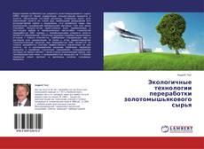 Bookcover of Экологичные технологии переработки золотомышьякового сырья