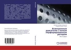 Bookcover of Асинхронные двигатели с полым перфорированным ротором