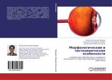 Обложка Морфологические и гистохимические особенности