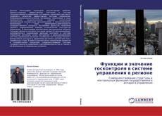 Bookcover of Функции и значение госконтроля в системе управления в регионе