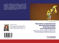 Bookcover of Наземно-скважинная магниторазведка Кингашского месторождения